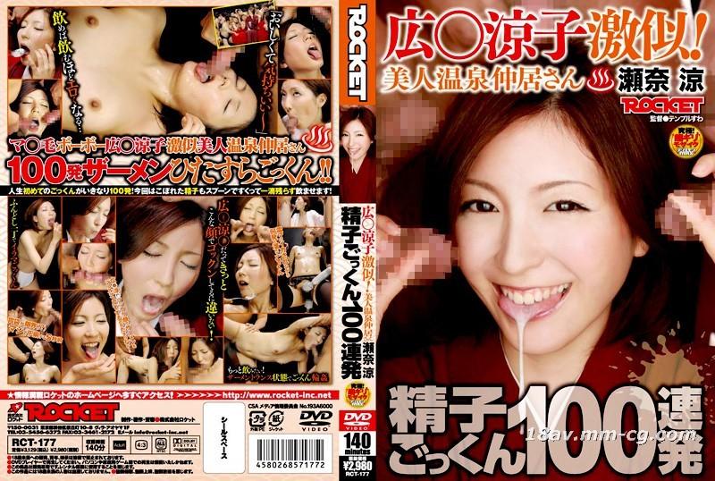 広沢涼子の温泉サービスのような超美女、濑濑狠狠精精精精精100 100