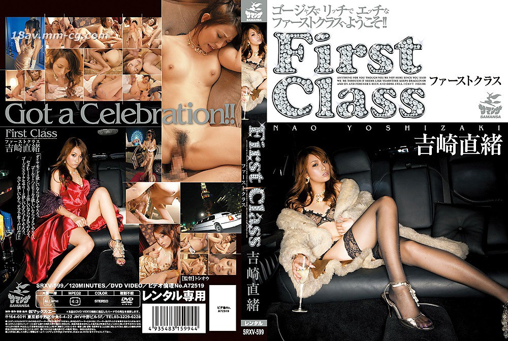 (MAX-A) First Class Nao Yoshizaki