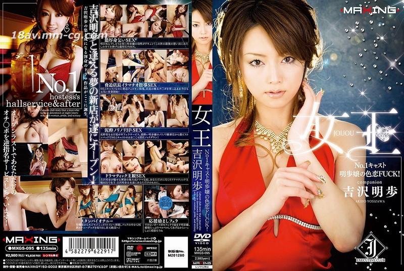 (MAXING) Queen No.1 public relations Mingbu girl sensuality FUCK Yoshizawa Mingbu
