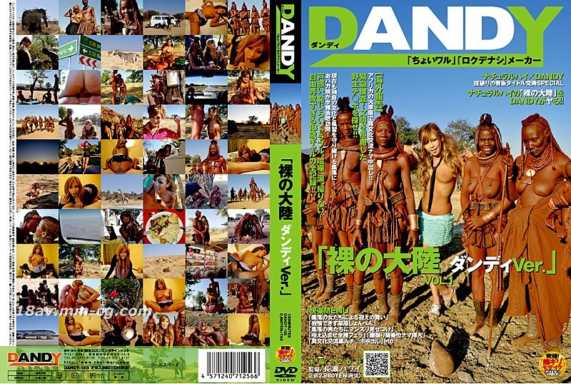DANDY version Naked continent VOL.1