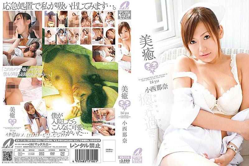 Beauty healing Nana Konishi