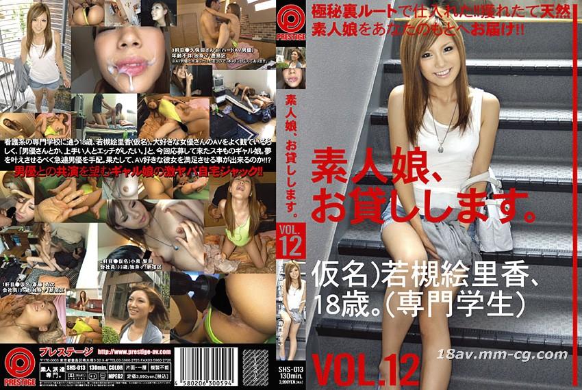 Amateur Beauty Rental Service VOL.12