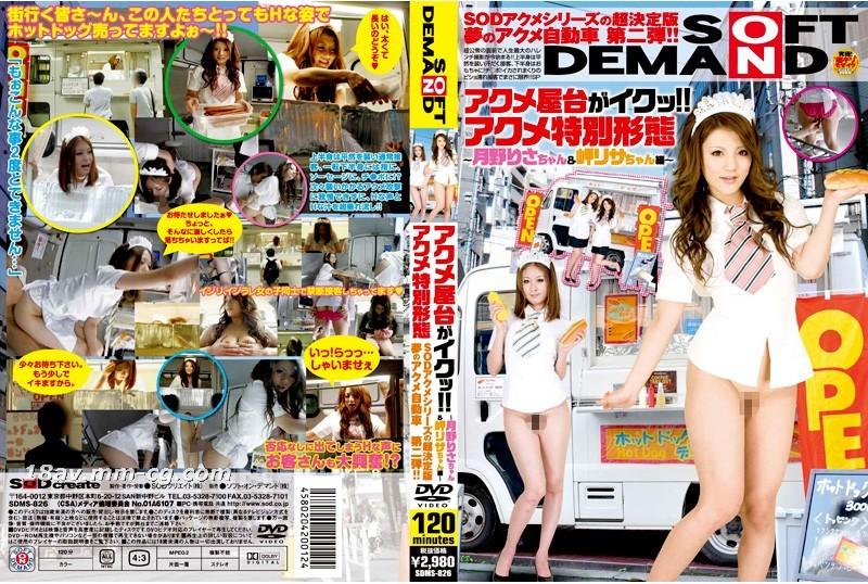 Climax fast food truck! Yueye