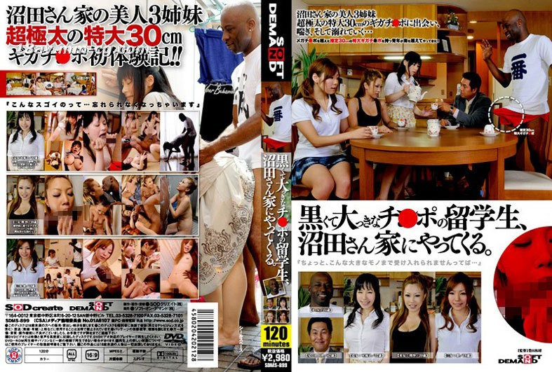 Black big meat stick boarding students, fornication in Numata home