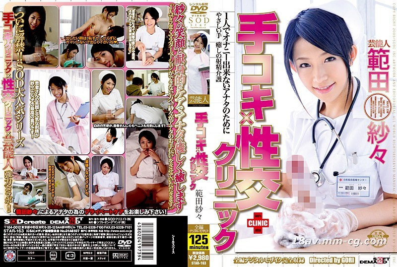 艺能人 Fan Tian gauze Pistol × sexual intercourse clinic