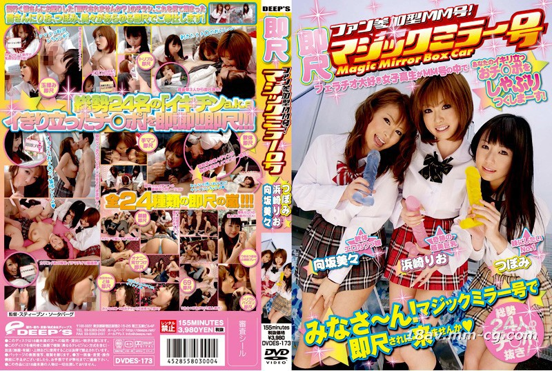 The magic mirror MM is dispatched. 24 kinds of awards are taken out with you. The girls' school students immediately make OO comfortable.