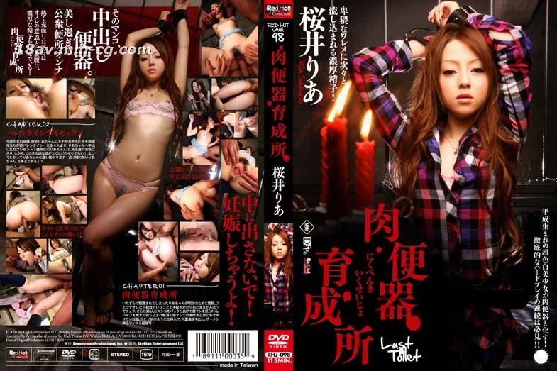 Red Hot Jam Vol.98