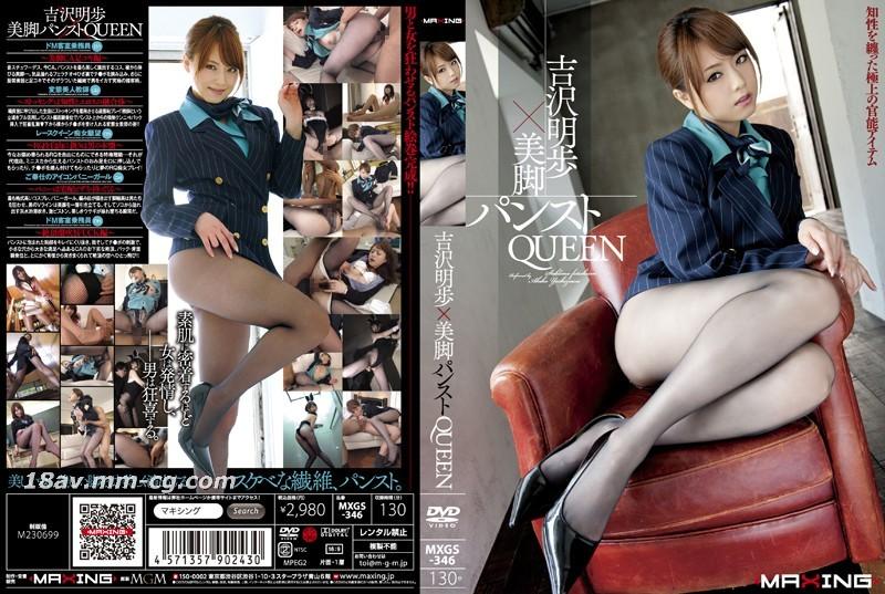 (MAXING) Yoshizawa Mingbu × leg stockings QUEEN