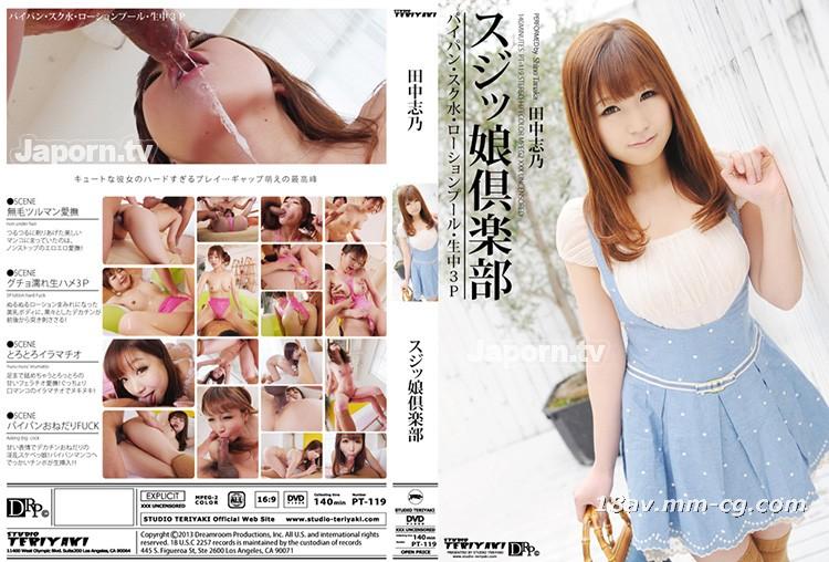 PT-119 Girls Club Tanaka Chino