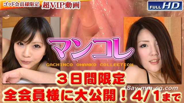The latest gazitern! gachig132 别刊美鲍 close-up 69