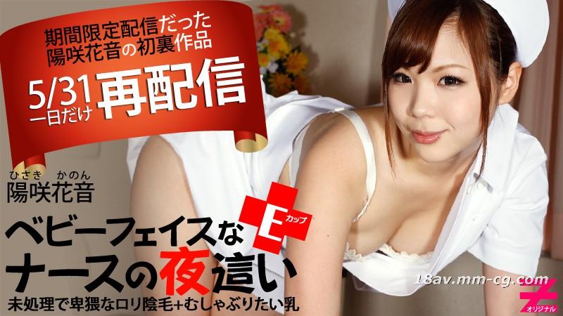 最新heyzo.com 0271初めは修正なし!多淫な看護師の赤ちゃんの顔