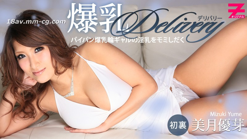 最新heyzo.com 0287 無毛美爆乳淫奶交付