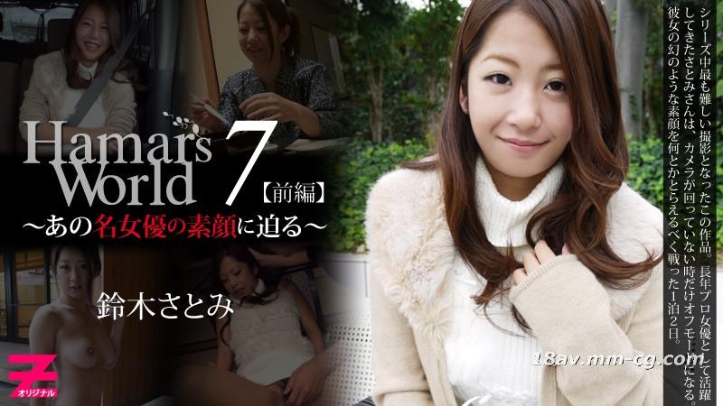 The latest heyzo.com 0327 Hamars World7 formerly edited the famous female Yu Yanzhen face