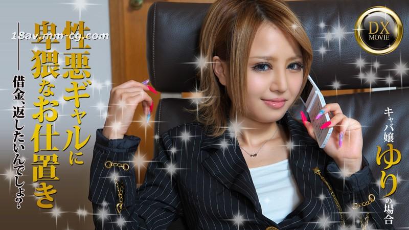 Latest heyzo.com 0352 Sexual GAl Humble punishment