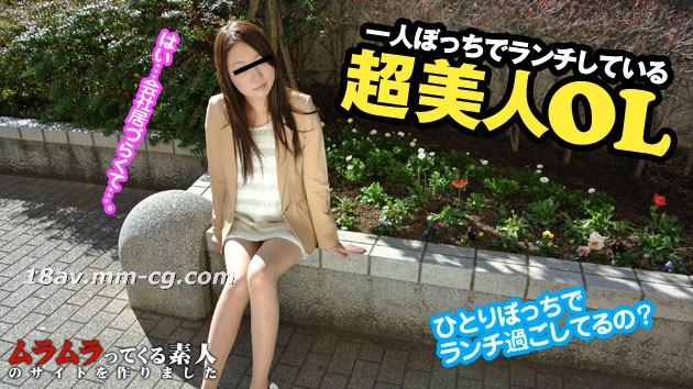 The latest muramura 042613_865 Even OL wants to complain
