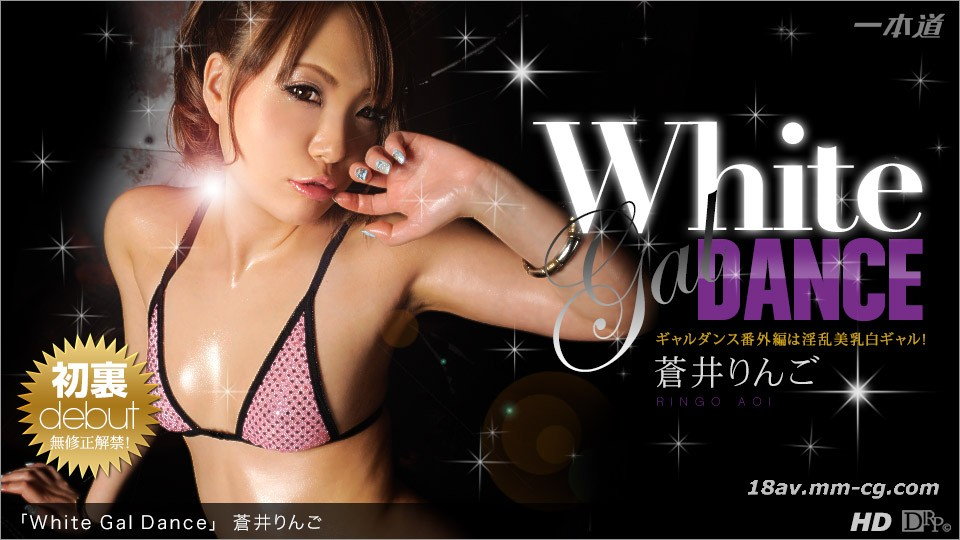 """The latest one 050113_581 """"White Gal Dance Aoi"""""""