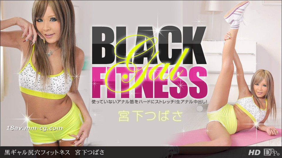 """The latest one 051713_593 Tusbasa """"Black GAL acupoint is the most suitable"""""""