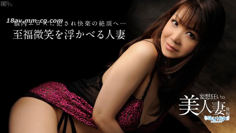Latest Kaeko 042513-320 Delusion fanfare Married woman Part 2