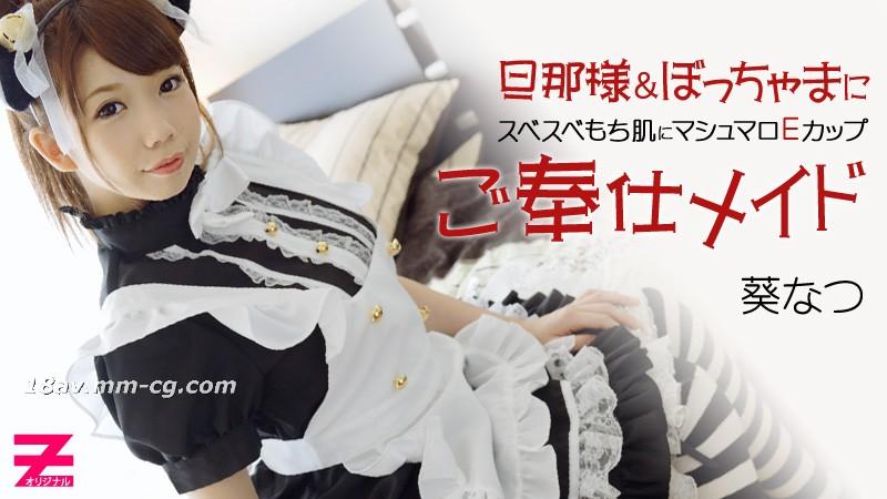 最新のheyzo.com 0283美白肌を持つ美しい白いメイド