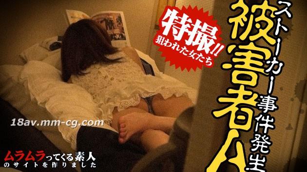 Latest muramura 032913_849 Trailer event, Victim A