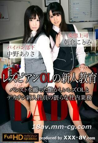 The latest xxx-av 21017 Lesbian OL newcomer education PART2 Nakano Asakura 1