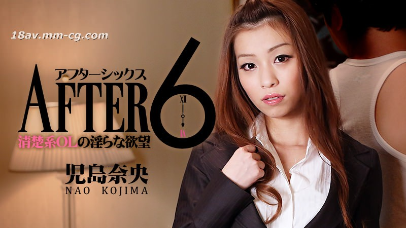 The latest heyzo.com 0410 is clear about the erotic desire of OL - Kojima Nao