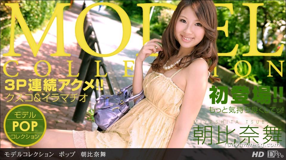 The latest one 083013_653 Supermodel series Chaobinai dance