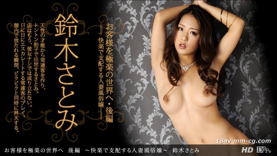 The latest one 091013_659 dominates the happy wife and wife Suzuki Satomi