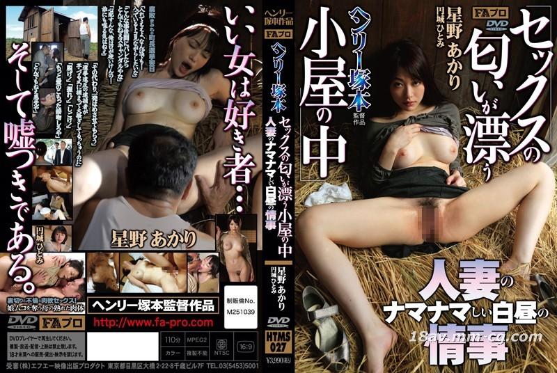 Married afternoon love affair. Akira Hoshino Hitomi Hagishiro