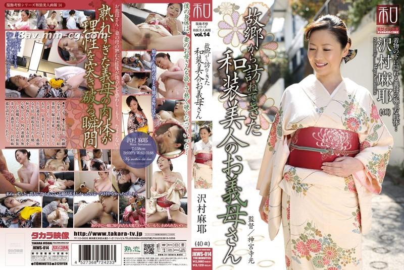 Clothing inspection series kimono beauty pictorial vol.14 泽村麻耶