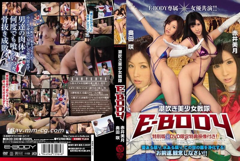 Squirting beautiful girl team E-BODY Akai Meiyue Oda laugh