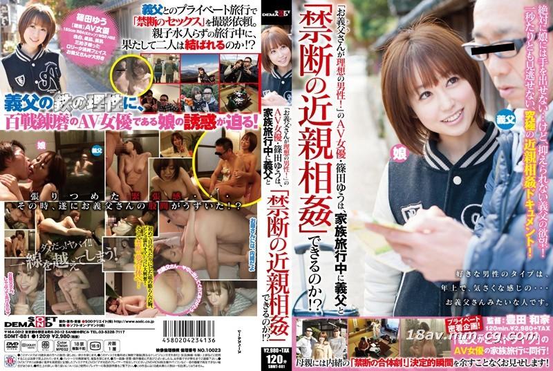 「父親が理想的な男性になった後に」このように考えているAV女優筱田优は、家族旅行で「閉じた親戚」を持つことができますか?