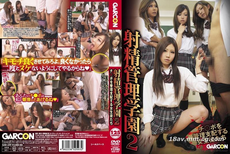 肉棒を管理する女子生徒たちが射精管理学園2