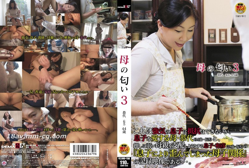Mother's taste 3 Gong Dai (a pseudonym) 44 years old