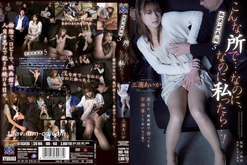 Idiot Cinema 5 Make love in this place... I am really lascivious...! Miura Aihua