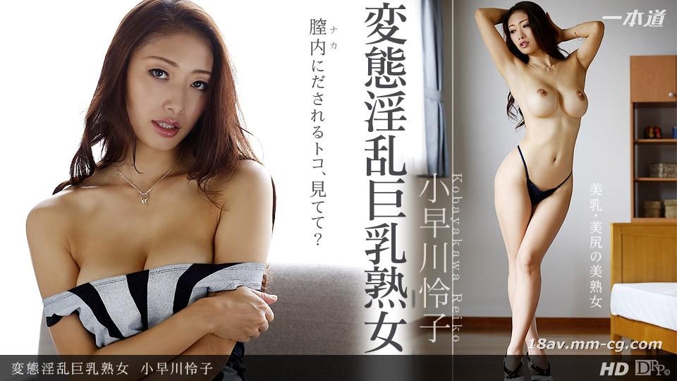 "The latest one 102513_685 Kobayakawa pussy ""perverted lewd big breasts"""