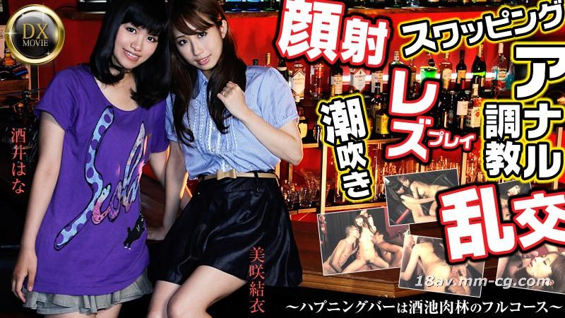 The latest heyzo.com 0459 bar luxury couple exchange carnival, bukkake, promiscuity, femdom Meiguan Jieyi Sakai