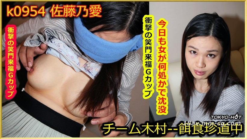 Tokyo Hot k0954