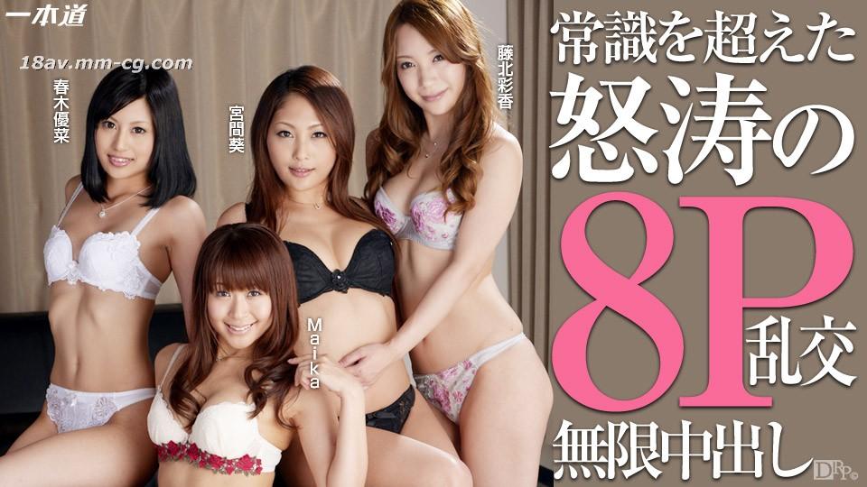 Latest One Straight 020414 _749 maika Ayakita Aikita Miyajima Atsushi Harumoto Yuna