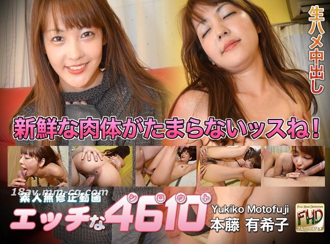 Latest H4610 ki140313 Motoki Yukiko Yukiko Motofuji