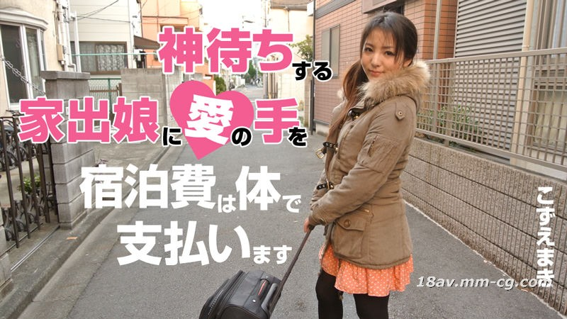 最新のheyzo.com 0539暴走女児、宿泊費は身体の支払いです