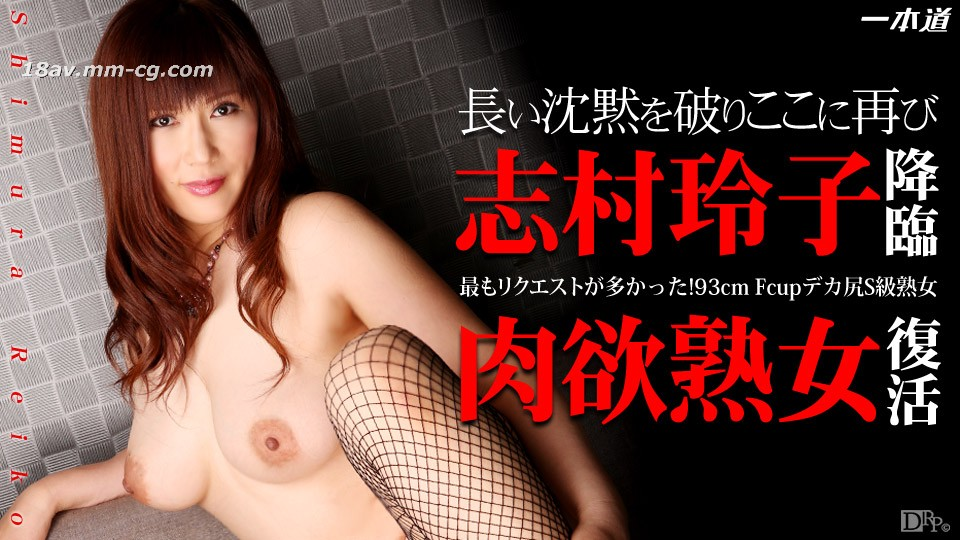 """The latest one 021814_757 Shimura Reiko """"S-class mature counseling and teaching"""""""