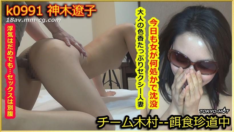 Tokyo Hot k0991