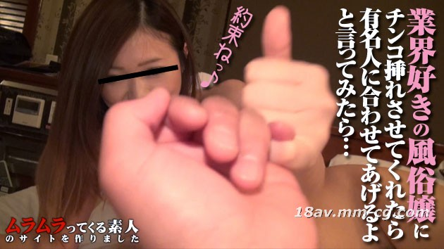 Latest muramura 041514_052 industry fascinating prostitute