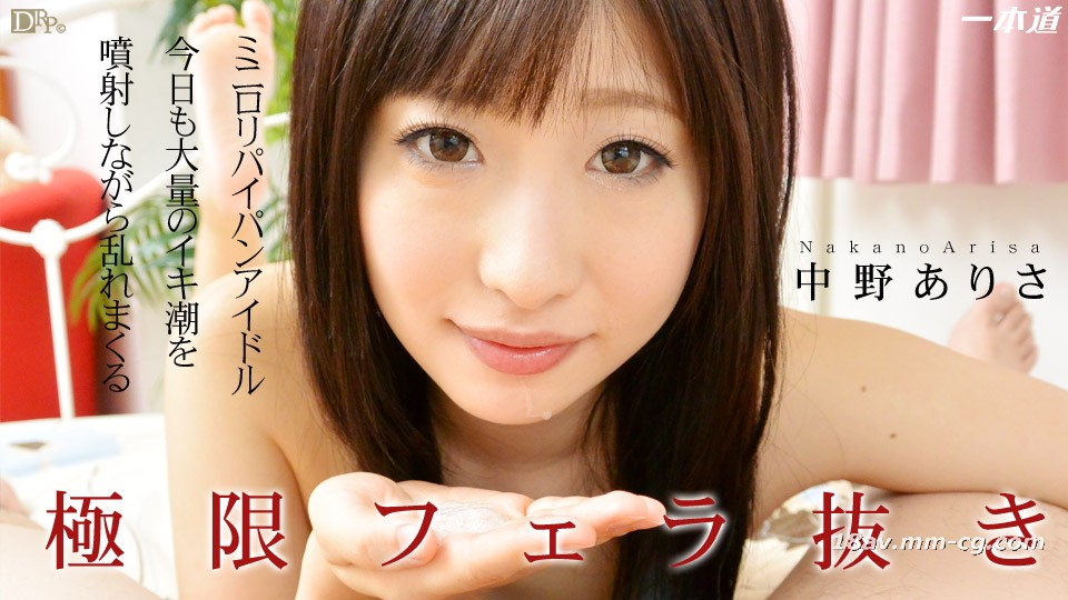 "The latest one 040814_786 ""Whiteboard idol limit blowjob"" Nakano Arisa Nakano"
