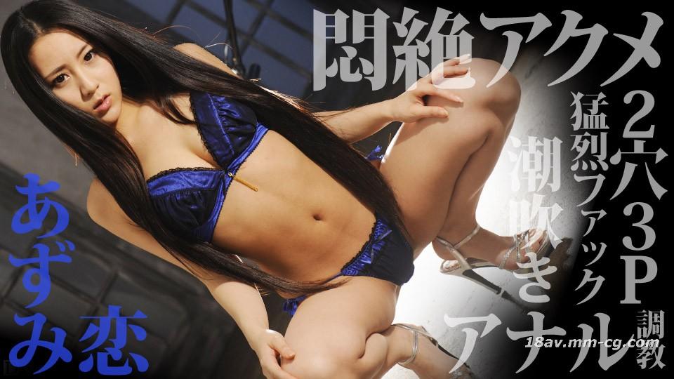 The latest one 041614_791 restrained 3P2 hole FUCK Azumi