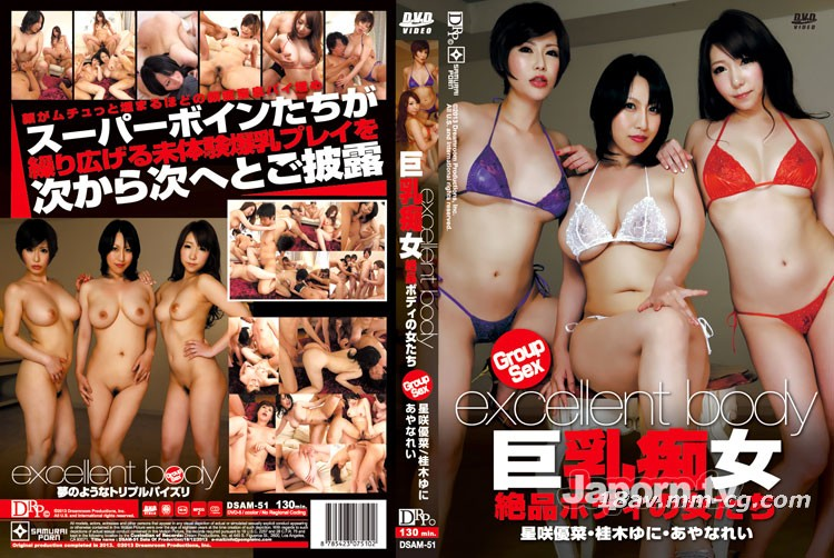 (DSAM-51) Busty maiden luxury BODY Hina Yutaka Katsuragi