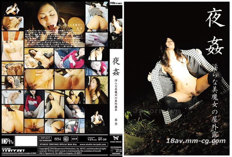 (DT-020)ナイトセックス、淫行、美人魔女、チュンナイ