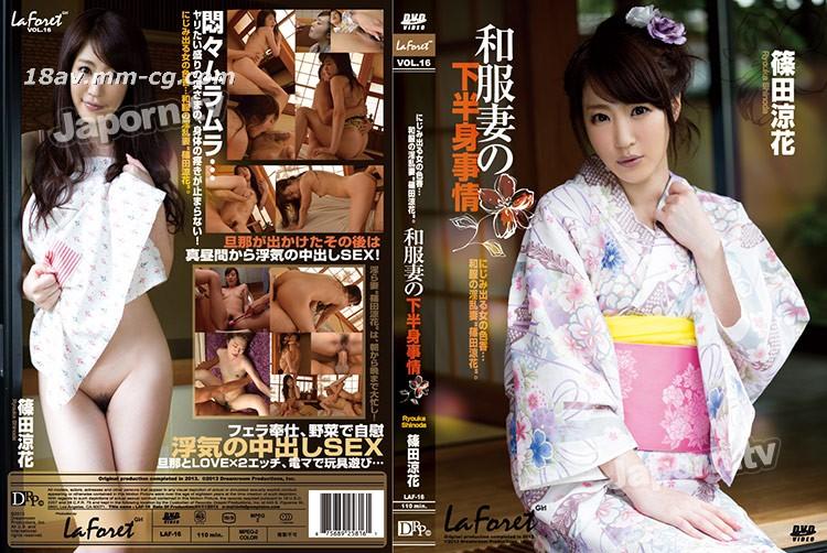 (LAF-16) LaForet Girl 16 Ryota Shinoda