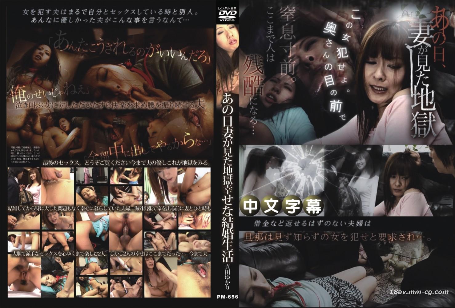 无码中文 PM-656 Wife's hellish sexual life life